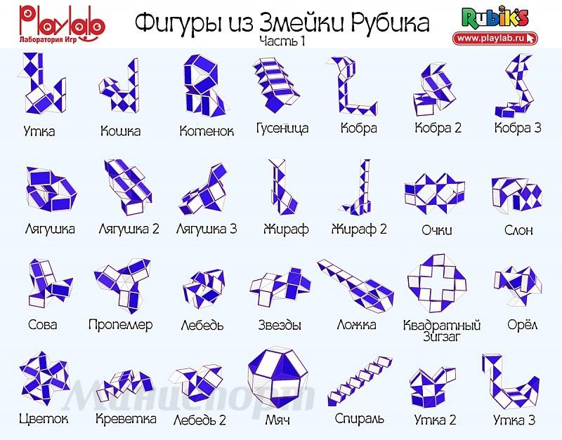Как сделать фигурки из змейка рубика